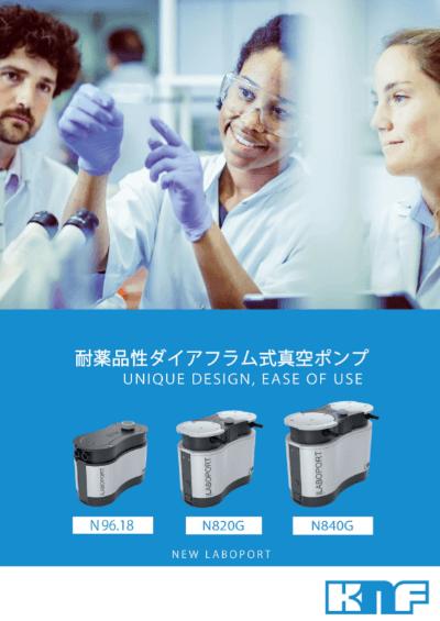 【製品カタログ】新製品 耐薬品性ダイアフラム真空ポンプ【エバポレータ・脱気脱泡・真空乾燥器・ろ過】のカタログ