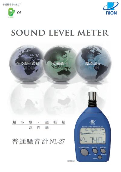 普通騒音計NL-27のカタログ