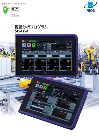 振動分析プログラムSX-A1VAのカタログ