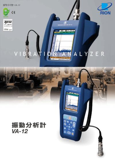 振動分析計VA-12のカタログ