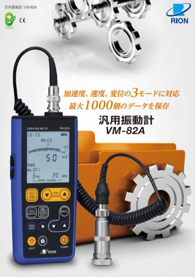 汎用振動計VM-82Aのカタログ