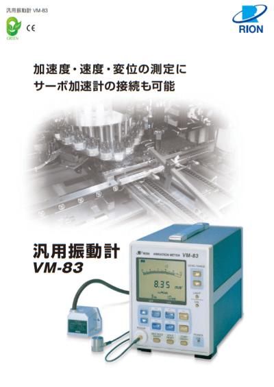 汎用振動計VM-83のカタログ