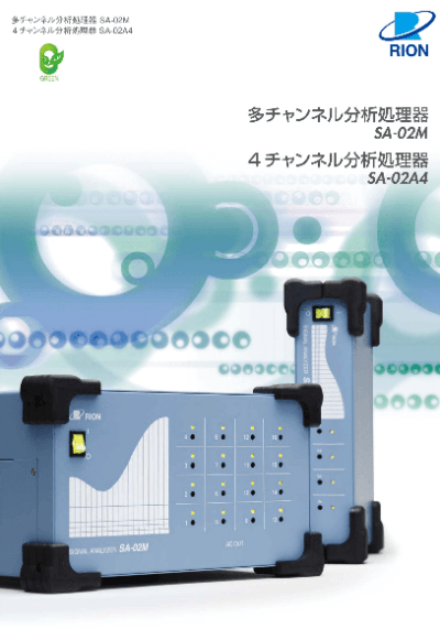 多チャンネル分析処理器SA-02M・4チャンネル分析処理器SA-02A4のカタログ