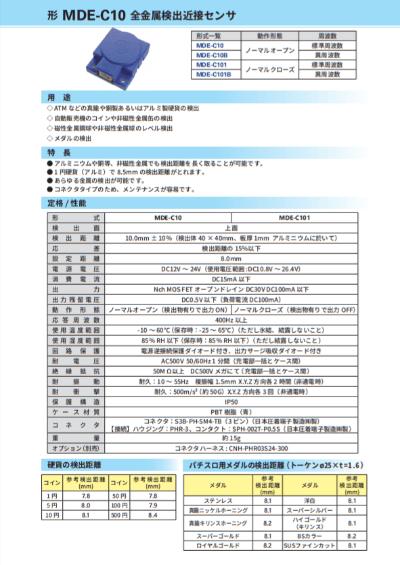 形 MDE-C10 全金属検出近接センサのカタログ