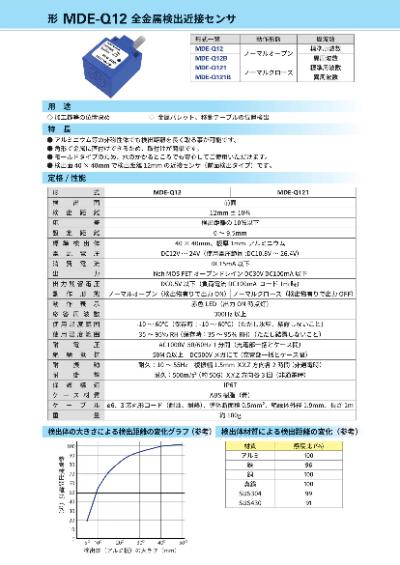 形 MDE-Q12 全金属検出近接センサのカタログ