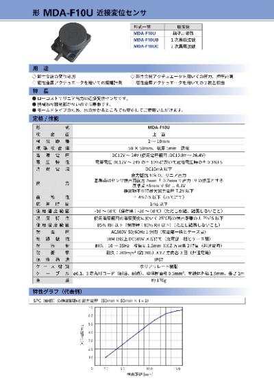 形 MDA-F10U 近接変位センサのカタログ