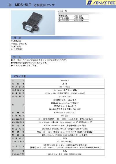 形 MDS-5LT 近接変位センサのカタログ