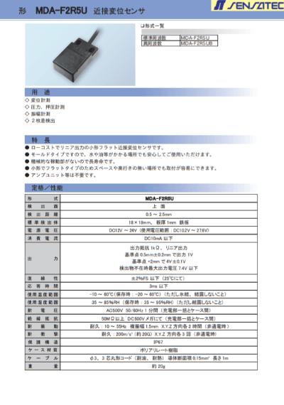 形 MDA-F2R5U 近接変位センサのカタログ