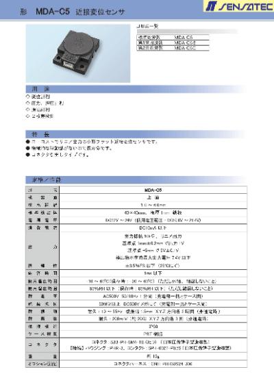 形 MDA-C5 近接変位センサのカタログ