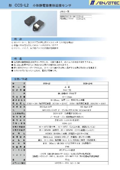 形 CCS-L2 小形静電容量形近接センサのカタログ