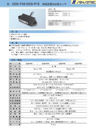 形 CCS-F10/CCS-F15 静電容量形近接センサのカタログ