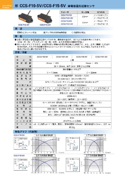 形 CCS-F10-5V/CCS-F15-5V 静電容量形近接センサのカタログ