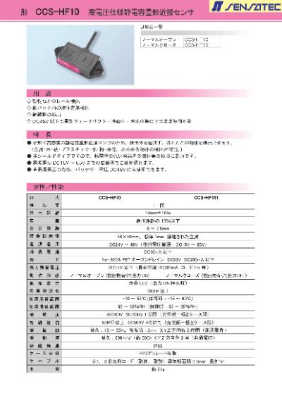 形 CCS-HF10 高電圧仕様静電容量形近接センサのカタログ