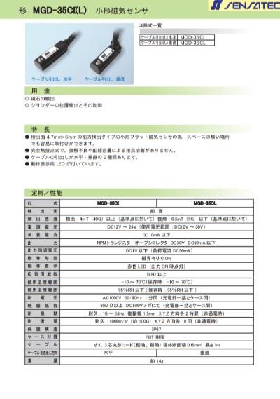 形 MGD-35CI(L)  小形磁気センサのカタログ
