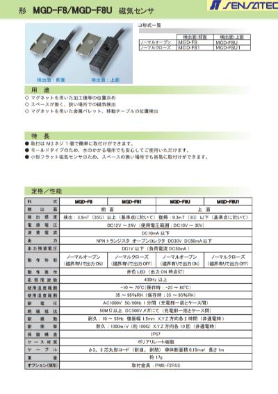 形 MGD-F8/MGD-F8U 磁気センサのカタログ