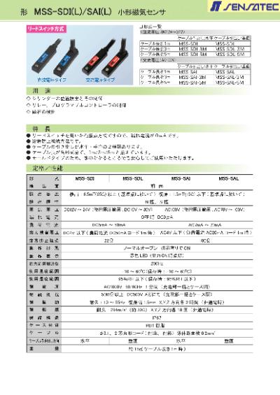形 MSS-SDI(L)/SAI(L) 小形磁気センサのカタログ