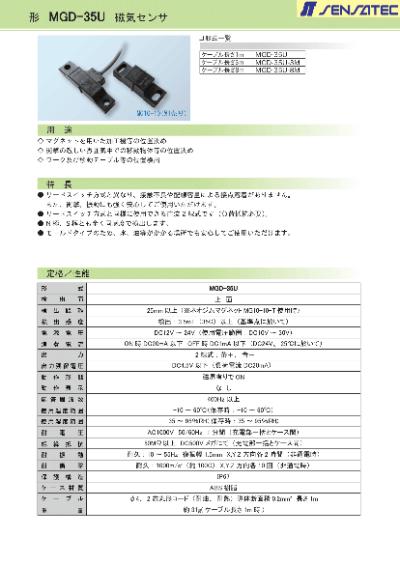 形 MGD-35U 磁気センサのカタログ