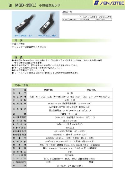 形 MGD-35I(L) 小形磁気センサのカタログ