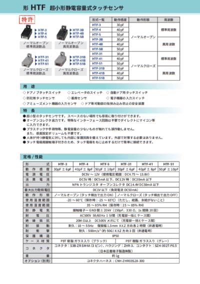 形 HTF 超小形静電容量式タッチセンサのカタログ
