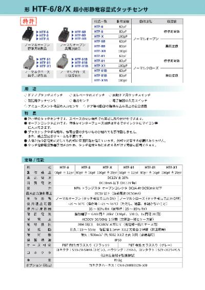 形 HTF-6/8/X 超小形静電容量式タッチセンサのカタログ