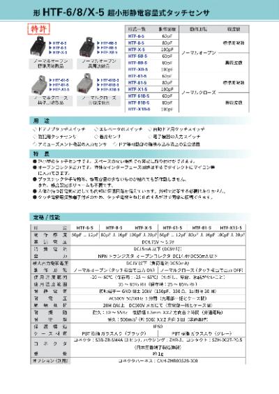 形 HTF-6/8/X-5 超小形静電容量式タッチセンサのカタログ