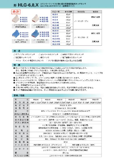 形 コモンモードノイズに強い超小形静電容量式タッチセンサ HLG-6,8,X (ロック式コネクタタイプ)(低感度タイプ)のカタログ