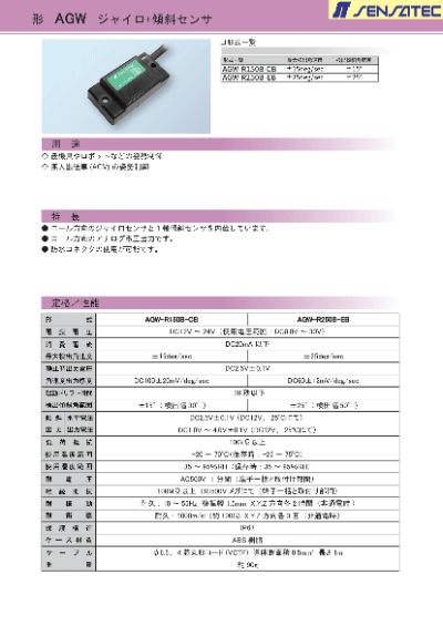 形 AGW ジャイロ+傾斜センサのカタログ