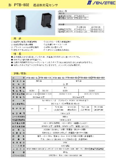 形 PTB-802 透過形光電センサのカタログ