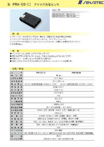 形 PRA-GS-☐ アナログ光電センサのカタログ