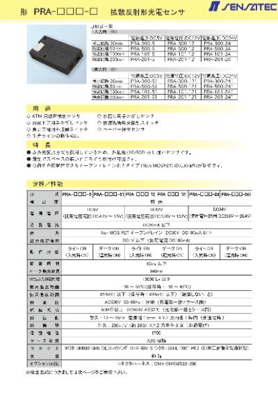 形 PRA-☐☐☐-☐ 拡散反射形光電センサのカタログ