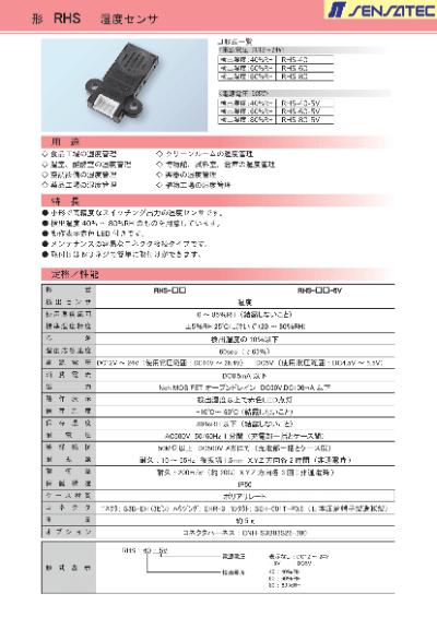 形 RHS 湿度センサのカタログ