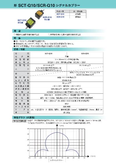 形 SCT-Q10/SCR-Q10 シグナルカプラーのカタログ