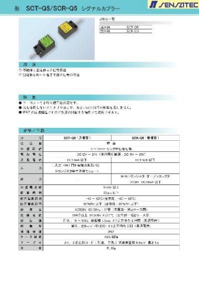 形 SCT-Q5/SCR-Q5 シグナルカプラーのカタログ