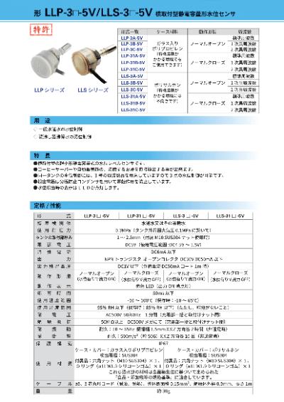 形 LLP-3 -5V/LLS-3 -5V 横取付型静電容量形水位センサのカタログ