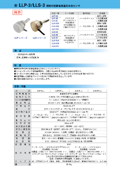 形 LLP-3/LLS-3 横取付型静電容量形水位センサのカタログ