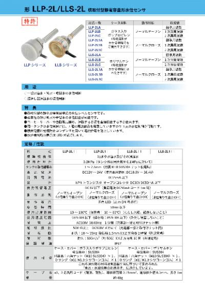形 LLP-2L -5V/LLS-2L -5V 横取付型静電容量形水位センサのカタログ