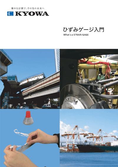 ひずみゲージ入門のカタログ