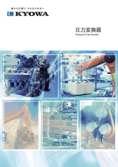 圧力変換器のカタログ