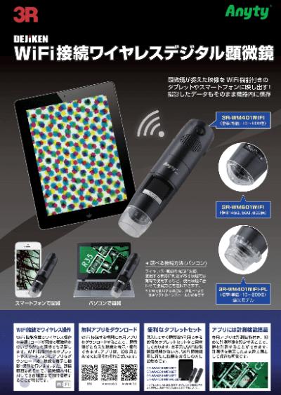 DEJIKEN WiFi接続ワイヤレスデジタル顕微鏡のカタログ