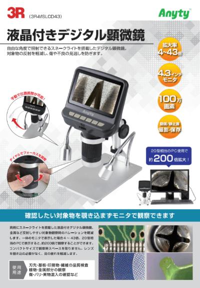 液晶付きデジタル顕微鏡3R-MSLCD43のカタログ