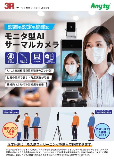 モニタ型AI ーマルカメラ 3R-TMC 02のカタログ