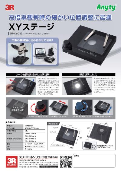 XYステージ 3R-XY 01のカタログ
