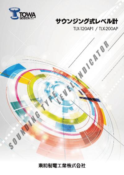 サウンジング式レベル計TLX-120AP1 / TLX-200APのカタログ