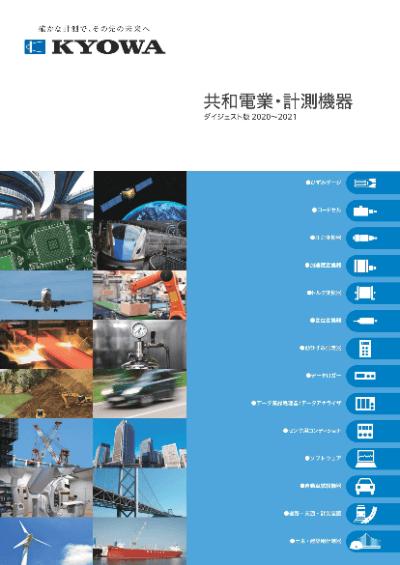 共和電業・計測機器 ダイジェスト版2020~2021のカタログ