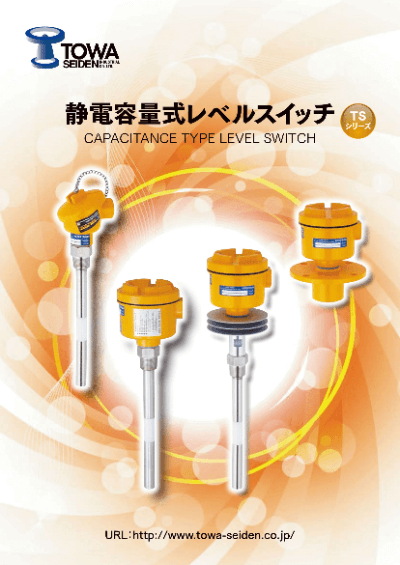 静電容量式レベルスイッチ TSシリーズのカタログ