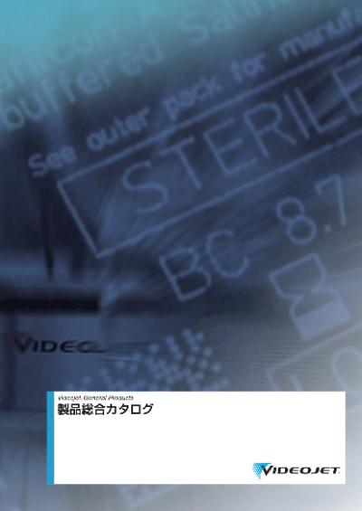 ビデオジェット社製品総合カタログのカタログ